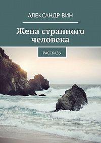Александр Вин - Жена странного человека