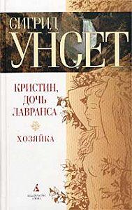 Сигрид Унсет -Хозяйка