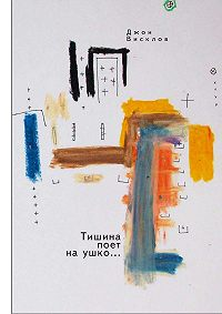 Джон Висклов -Тишина поёт наушко…