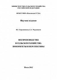 Елена Черданцева -Воспроизводство в сельском хозяйстве: приоритеты и перспективы