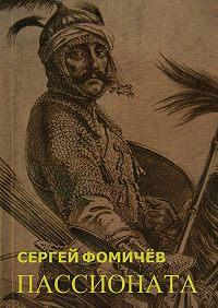 Сергей Фомичёв - Пассионата. помотивам хуйгурского эпоса «Олох Гили»