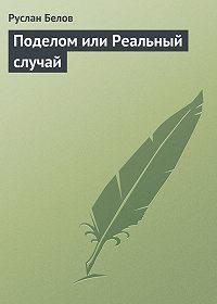 Руслан Белов -Поделом или Реальный случай