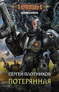 Сергей Плотников -Потерянная