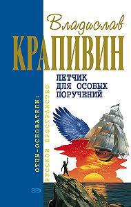 Владислав Крапивин -Возвращение клипера «Кречет»