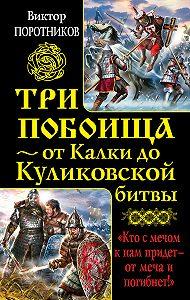 Виктор Поротников - Три побоища – от Калки до Куликовской битвы (сборник)