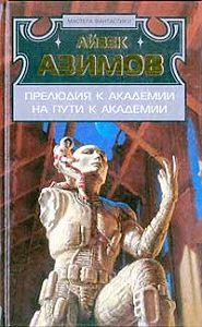 Айзек Азимов - Прелюдия к Академии