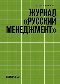 Владимир Токарев - Журнал «Русский менеджмент». Номер 3(4)