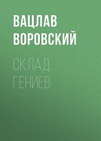 Вацлав Воровский -Склад гениев
