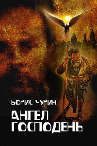 Борис Чурин -Ангел Господень