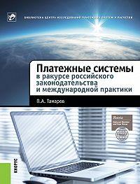 Павел Тамаров -Платежные системы в ракурсе российского законодательства и международной практики