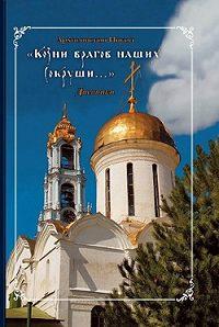Архиепископ Никон (Рождественский) - «Козни врагов наших сокруши...»: Дневники