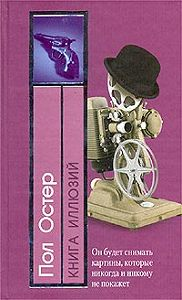 Пол Остер -Книга иллюзий