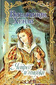 Вирджиния Хенли -Ястреб и голубка