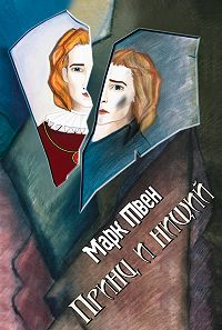 Марк Твен -Принц и нищий