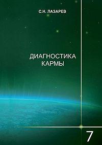 Сергей Лазарев -Диагностика кармы. Книга 7. Преодоление чувственного счастья