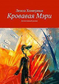 Леила Хомерики -КроваваяМэри. Детективный роман