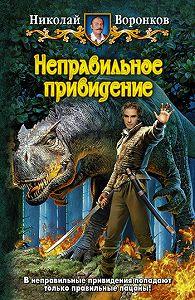 Николай Воронков -Неправильное привидение