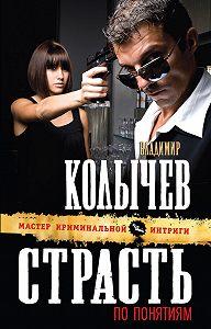 Владимир Колычев - Страсть по понятиям