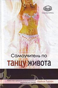Кейли Туран -Самоучитель по танцу живота