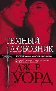 Дж. Р. Уорд -Темный любовник
