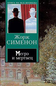 Жорж Сименон -Мегрэ и Долговязая