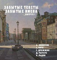 Александр Аммосов -Забытые тексты, забытые имена. Выпуск 1