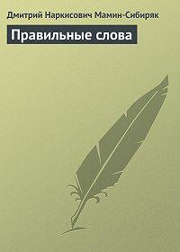 Дмитрий Мамин-Сибиряк -Правильные слова