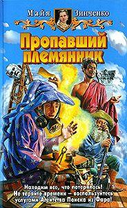 Майя Зинченко -Пропавший племянник