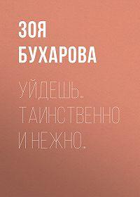 Зоя Бухарова -Уйдешь… Таинственно и нежно…