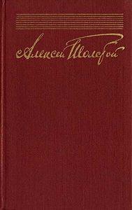 Алексей Толстой -Собрание сочинений в десяти томах. Том 9