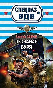 Сергей Зверев -Песчаная буря