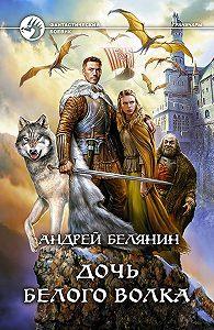Андрей Белянин -Дочь Белого Волка