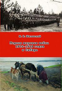 Михаил Шиловский -Первая мировая война 1914–1918 годов и Сибирь