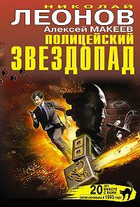 Николай Леонов -Полицейский звездопад (сборник)