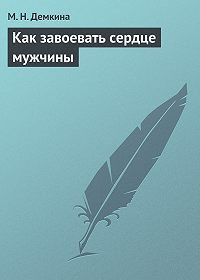 М. Н. Демкина -Как завоевать сердце мужчины