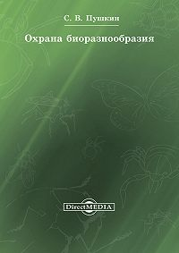 Сергей Пушкин -Охрана биоразнообразия