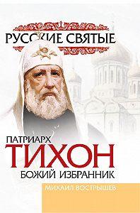 Михаил Вострышев -Патриарх Тихон