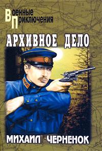 Михаил  Черненок -Архивное дело