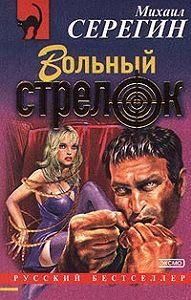 Михаил Серегин -Вольный стрелок