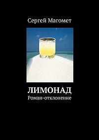 Сергей Магомет -Лимонад