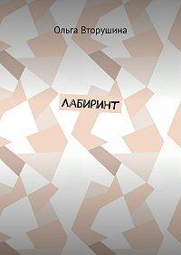 Ольга Вторушина -Лабиринт