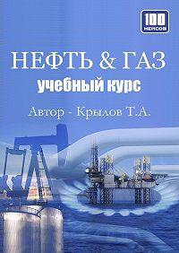 Тимофей Крылов -Нефть & Газ. Учебный курс