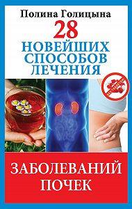 Полина Голицына -28 новейших способов лечения заболеваний почек