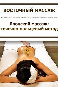 Илья Мельников -Японский массаж: точечно-пальцевый метод
