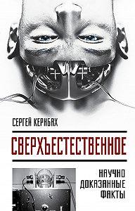 Сергей Кернбах -Сверхъестестественное. Научно доказанные факты