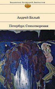 Андрей Белый -Петербург. Стихотворения (сборник)