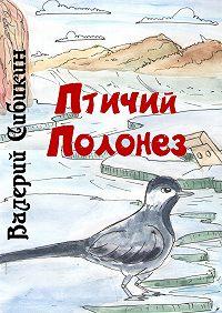 Валерий Сибикин -Птичий полонез