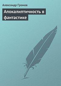 Александр Громов -Апокалиптичность в фантастике