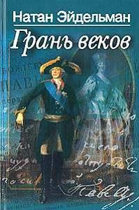 Натан Эйдельман - Грань веков