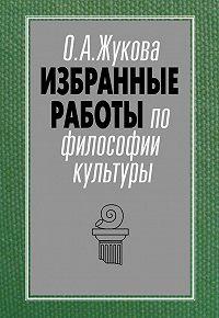 Ольга Жукова -Избранные работы по философии культуры